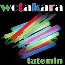 wotakara/たてみん