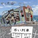 弔い列車/畸人樂園