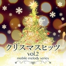 クリスマスヒッツ vol.2/MF Mobile Melody Creators