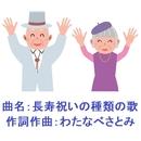 長寿祝いの種類の歌/わたなべさとみ & VY1V4