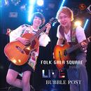 FOLK GALA SQUARE Prelude LIVE - BUBBLE POST -/BUBBLE POST