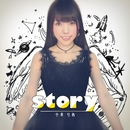 story/小泉りあ