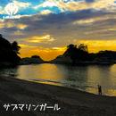 サブマリンガール/HARASHOW