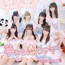 夢見る恋ウサギ/ニコニコ♡LOVERS