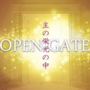 主の栄光の中/OPEN GATE