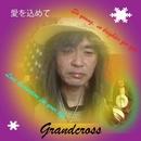 愛を込めて/Grandcross
