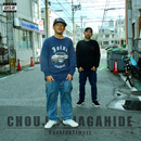 CookingTimerz/CHOUJI & NAGAHIDE