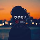 ウタモノ4/上新功祐