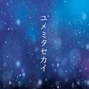 ユメミタセカイ/明日桜