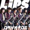 Lips ~踊れ恋心~/ROSARIO+CROSS