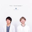 その先へ ~Love for Someone~/Grand Planet Story