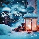 Yuki Oto -2017-/心之助