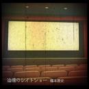 追憶のレイトショー/橋本康史