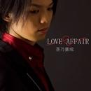 LOVE AFFAIR/蒼乃葉琉
