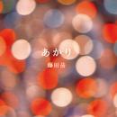 あかり/藤田岳