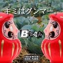 キミはグンマー。 (feat. IRIEWEB SOUNDS)/Bちゃん