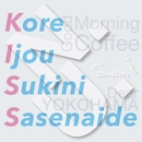 Kore Ijou Sukini Sasenaide/N.U.