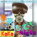 Neither day or night ~ CHUYA/昼夜(ひるよる)どっちでもnight(ナイト)~/脱サラ!シンガーソングライターKoKo