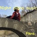夜のピアノミュージック/Flans