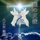 暁の天使/八乙女珠輝