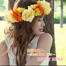 大切な君へ ~SONG FOR YOU~/RETTY RENA
