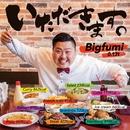いただきます。/Bigfumi