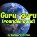 Guru-guru (round&round)/katakanayoshiki