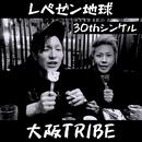 大阪TRIBE/レペゼン地球