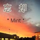 忘却/*Mint*