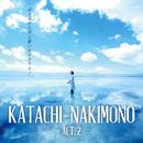 かたちなきもの KATACHI-NAKIMONO ACT.2/かたちなきもの