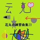 花丸の練習曲集39/云克