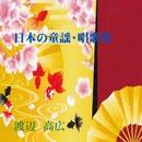 日本の童謡・唱歌集/渡辺 高広