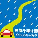 天気予報は雨/ペパーミントキャンディーズ