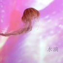 水滴/潤姫 すず