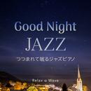 Good Night Jazz ~ つつまれて眠るジャズピアノ ~/Relax α Wave