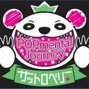 Pop mental Journey/サットロベリー