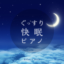 ぐっすり快眠ピアノ/Relax α Wave