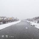綿雪/ク (^O^)/ ロ