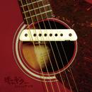 赤いギター/カワミツサヤカ