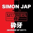 砕牙 (Murder GP 2017)/SIMON JAP