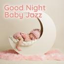 Good Night Baby Jazz ~ 音と紡ぐ夢 ~/Relax α Wave