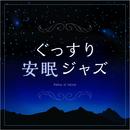 ぐっすり安眠ジャズ/Relax α Wave