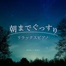 朝までぐっすりリラックスピアノ/Relax α Wave