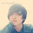 マイフォルダ/RIKU