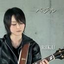 バジル/RIKU