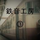 鉄道走行音 鉄音工房③/鉄道走行音 鉄音工房