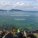 Tranquil Restration in Thailand/Yasuharu Nagura