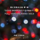 精神科女医が作曲した朝に目覚める曲 第1番 GOOD MORNING -1日の始まり- (FULL VERSION) [PIANO SOLO]/小林知佳