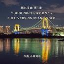 精神科女医が作曲した眠れる曲 第1番 GOOD NIGHT -深い眠りへ- (FULL VERSION) [PIANO SOLO]/小林知佳