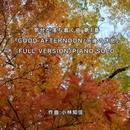 精神科女医が作曲した気分が落ち着く曲 第1番 GOOD AFTERNOON -午後の休息- (FULL VERSION) [PIANO SOLO]/小林知佳